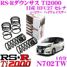 RS-R Ti2000ローダウンサスペンション N702TW 日産 HFC27 セレナ(e-パワー ハイウェイスター)用 ダウン量 F 35-30mm R 25-20mm 【ヘタリ永久保証付き】