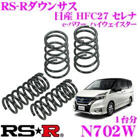 RS-R ローダウンサスペンション N702W 日産 HFC27 セレナ(e-パワー ハイウェイスター)用 ダウン量 F 35-30mm R 25-20mm 【ヘタリ永久保証付き】