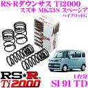 RS-R Ti2000ローダウンサスペンション S191TD スズキ MK53S スペーシア/スペーシアカスタム/スペーシアギア用 ダウン…
