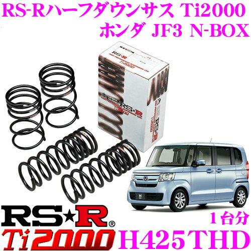 RS-R ハーフダウンサスペンション H425THD ホンダ JF3 N-BOX(カスタム含む)用 ダウン量 F 25〜20mm R 20〜15mm 【ヘタリ永久保証付き】