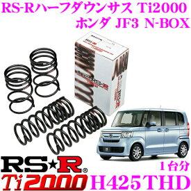 RS-R ハーフダウンサスペンション H425THDホンダ JF3 N-BOX(カスタム含む)用ダウン量 F 25〜20mm R 20〜15mm【ヘタリ永久保証付き】