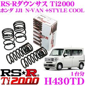 RS-R Ti2000 ローダウンサスペンション H430TD ホンダ JJ1 N-VAN +STYLE COOL用 ダウン量 F 30〜25mm R 45〜40mm 【ヘタリ永久保証付き】