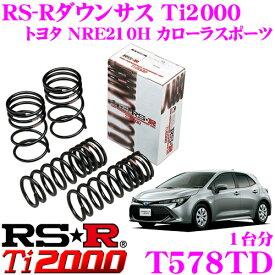 RS-R Ti2000 ローダウンサスペンション T578TDトヨタ NRE210H カローラスポーツ(GX)用ダウン量 F 30〜25mm R 25〜20mm【ヘタリ永久保証付き】