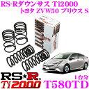 RS-R Ti2000ローダウンサスペンション T580TD トヨタ ZVW50 プリウス S用 ダウン量 F 35〜30mm R 25〜20mm 【ヘタリ永…