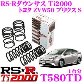 RS-R Ti2000ローダウンサスペンション T580TD トヨタ ZVW50 プリウス S用 ダウン量 F 35〜30mm R 25〜20mm 【ヘタリ永久保証付き】