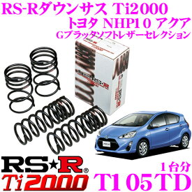 RS-R Ti2000ローダウンサスペンション T105TDトヨタ NHP10 アクア Gブラックソフトレザーセレクション用ダウン量 F 35〜30mm R 25〜20mm【ヘタリ永久保証付き】
