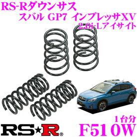 RS-R ローダウンサスペンション F510W スバル GP7 インプレッサXV 2.0i-Lアイサイト用 ダウン量 F 30〜25mm R 35〜30mm 【3年5万kmのヘタリ保証付】