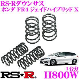 RS-R ローダウンサスペンション H800W ホンダ FR4 ジェイドハイブリッド X用 ダウン量 F 25〜20mm R 30〜25mm 【3年5万kmのヘタリ保証付】