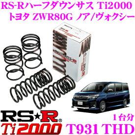 RS-R ローダウンサスペンション T931THDトヨタ 80系 ノア/ヴォクシー用ダウン量 F 20〜15mm R 30〜25mm【3年間/5万キロのヘタリ保証付き】