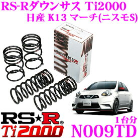 RS-R Ti2000ローダウンサスペンション N009TD 日産 K13 マーチ(ニスモS)用 ダウン量 F 30〜25mm R 20〜15mm 【ヘタリ永久保証付き】
