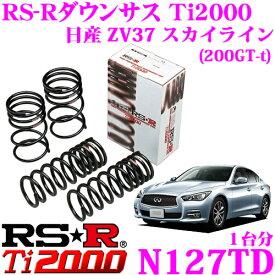 RS-R Ti2000ローダウンサスペンション N127TD 日産 ZV37 スカイライン(200GT-t)用 ダウン量 F 25〜20mm R 20〜15mm 【ヘタリ永久保証付き】