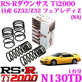 RS-R Ti2000ローダウンサスペンション N130TD 日産 GZ32/Z32 フェアレディZ(NA)用 ダウン量 F 15〜10mm R 10〜5mm 【ヘタリ永久保証付き】