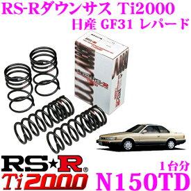 RS-R Ti2000ローダウンサスペンション N150TD日産 GF31 レパード用ダウン量 F 30〜25mm R 30〜25mm【ヘタリ永久保証付き】