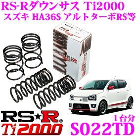 RS-R Ti2000ローダウンサスペンション S022TD スズキ HA36S アルトターボRS等用 ダウン量 F 35〜30mm R 40〜35mm 【ヘタリ永久保証付き】