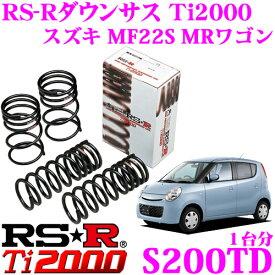 RS-R Ti2000ローダウンサスペンション S200TD スズキ MF22S MRワゴン用 ダウン量 F 35〜30mm R 40〜35mm 【ヘタリ永久保証付き】
