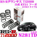 RS-R Ti2000ローダウンサスペンション N281TD 日産 KY51 フーガ(370GT タイプS)用 ダウン量 F 35〜30mm R 25〜20mm 【…
