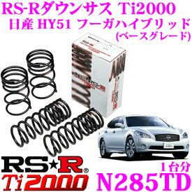 RS-R Ti2000ローダウンサスペンション N285TD日産 HY51 フーガハイブリッド(ベースグレード)用ダウン量 F 35〜30mm R 20〜15mm【ヘタリ永久保証付き】