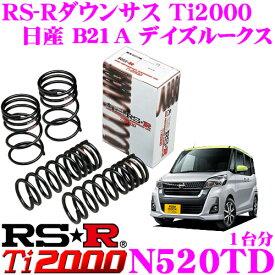 RS-R Ti2000ローダウンサスペンション N520TD 日産 B21A デイズルークス用 ダウン量 F 35〜30mm R 45〜40mm 【ヘタリ永久保証付き】