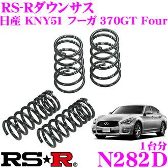 供RS-R非常低的避震器N282D日產KNY51賦格曲370GT Four使用的降低量F 45~40mm R 35~30mm