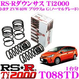 RS-R Ti2000ローダウンサスペンション T088TD トヨタ ZVW40W プリウスα G(ノーマルグレード)用 ダウン量 F 25〜20mm R 20〜15mm 【ヘタリ永久保証付き】