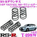 RS-R ローダウンサスペンション T498W トヨタ NKE165G カローラフィールダー ハイブリッドG エアロツアラー用 ダウン…
