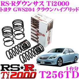 RS-R Ti2000ローダウンサスペンション T256TDトヨタ GWS204 クラウンハイブリッド用ダウン量 F 45〜40mm R 40〜35mm【ヘタリ永久保証付き】