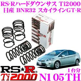 RS-R Ti2000 ハードダウンサスペンション N105TH日産 BNR32 スカイラインGT-R用ダウン量 F 30〜25mm R 20〜15mm【ヘタリ永久保証付き】