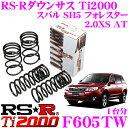 RS-R Ti2000 ローダウンサスペンション F605TW スバル SH5 フォレスター 2.0XS AT用 ダウン量 F 35〜30mm R 30〜25mm …