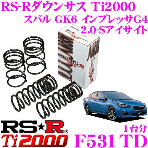 RS-R Ti2000 ローダウンサスペンション F531TD スバル GK6 インプレッサG4 2.0-Sアイサイト用 ダウン量 F 25〜20mm R 25〜20mm 【ヘタリ永久保証付き】
