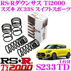 RS-R Ti2000ローダウンサスペンション S233TD スズキ ZC33S スイフトスポーツ用 ダウン量 F 35〜30mm R 30〜25mm 【ヘタリ永久保証付き】