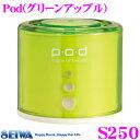【本商品エントリーでポイント6倍!】SEIWA セイワ S250 Pod(グリーンアップル)