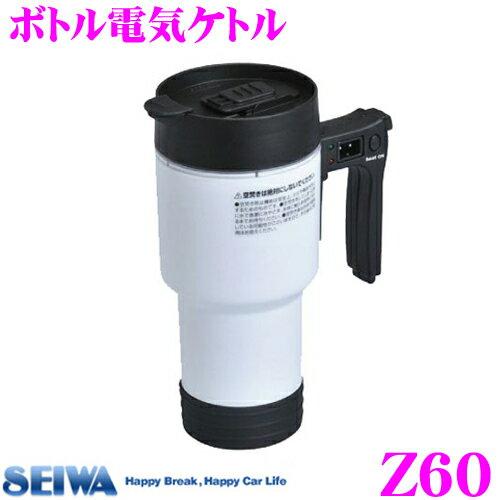 SEIWA セイワ Z60 ボトル電気ケトル