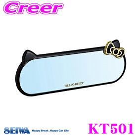 SEIWA セイワ KT501ハローキティ B&Gルームミラー【サンリオキャラクターシリーズ】