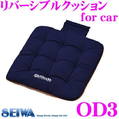 SEIWA セイワ クッション OD3 リバーシブルクッション for car 車用 座席 シートクッション 座布団 カラー:ネイビー