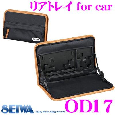 SEIWA セイワ リアトレー OD17 リアトレイ for car 後部座席用 折りたたみテーブル 車内用 車載ドリンクホルダー 小物置きとしても使用可能 カラー:ブラック