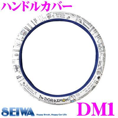 SEIWA セイワ ハンドルカバー DM1 ドラえもん ハンドルかばー Sサイズ:直径36.5cm以上37.9cm以下のハンドル対応 カラー:グレー 車用ハンドル日よけ