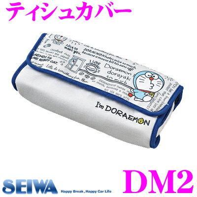 SEIWA セイワ ティッシュカバー DM2 ドラえもん ティッシュかばー テッシュペーパー用 ティッシュケース 車内収納 カラー:グレー