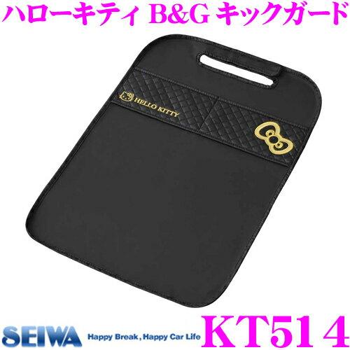 SEIWA セイワ KT514 ハローキティ B&G キックガード 【サンリオキャラクターシリーズ】