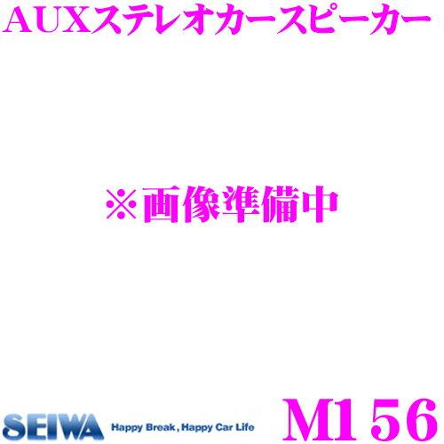 SEIWA セイワ M156 AUXステレオカースピーカー