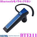 SEIWA セイワ BTE111 Bluetoothモノラルイヤホン ハンズフリーヘッドセット Bluetooth規格ver.5.0対応 カラー:ブルー
