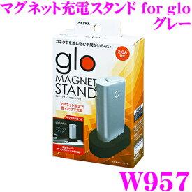 SEIWA セイワ W957 マグネット充電スタンド for glo グレー 車の内でgloを充電可能!!