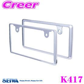 SEIWA セイワ K417フロント&リアフレームセットCRナンバーフレームセット