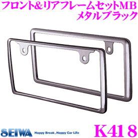 SEIWA セイワ K418フロント&リアフレームセットMB メタルブラックナンバーフレームセット