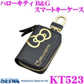 SEIWA セイワ KT523 ハローキティ B&Gスマートキーケース 【サンリオキャラクターシリーズ】