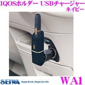 SEIWA セイワ WA1 IQOS(アイコス)ホルダーUSBチャージャー ネイビー 車の中で電子タバコを充電可能!!