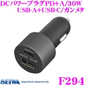 SEIWA セイワ F294 DCパワープラグPD+A/30W USB-A+USB-C / ガンメタ 車内でiPhoneやiPad等の端末を急速充電!!