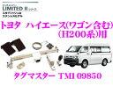 SUNTREX タグマスター TM109850 トヨタ ハイエース 200系 (ワゴン含む)用 LIMITED2ヒッチメンバー【ステンレス製スタ…