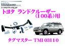 SUNTREX タグマスター TM103110トヨタ ランドクルーザー(100系)用STANDARDヒッチメンバー【スチール製シックなブラッ…