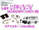 SUNTREX タグマスター TM109841 トヨタ ハイエース 200系 バン用 LIMITED2ヒッチメンバー【ステンレス製スタイリッシ…