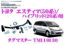 SUNTREX タグマスター TM110130 トヨタ エスティマ(R50系)/エスティマハイブリッド(R20系)用 STANDARDヒッチメンバー…